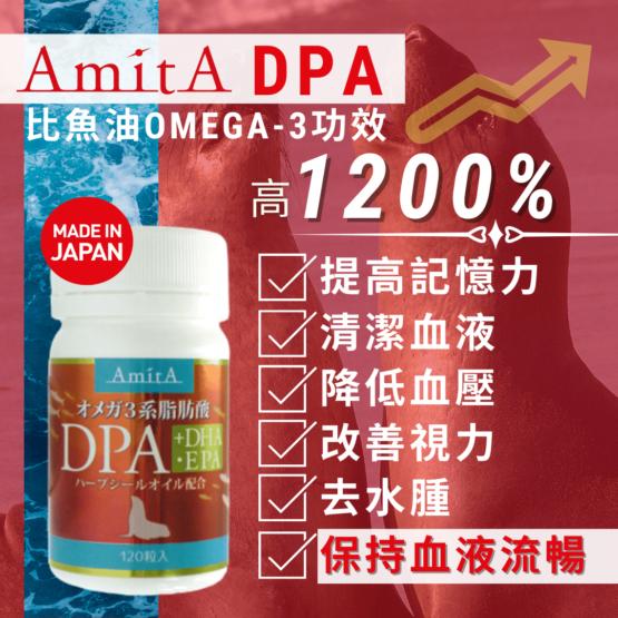 AmitA DPA b