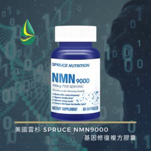美國雲杉 SPRUCE NMN9000 基因修復複方膠囊