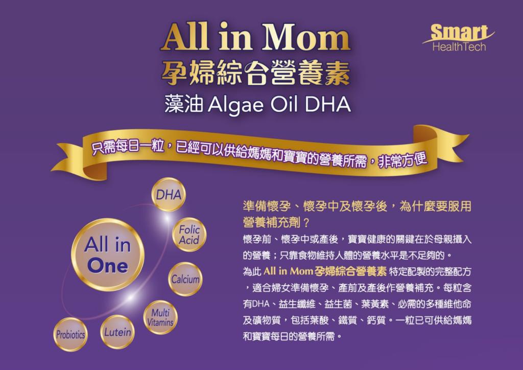 All in Mom特點