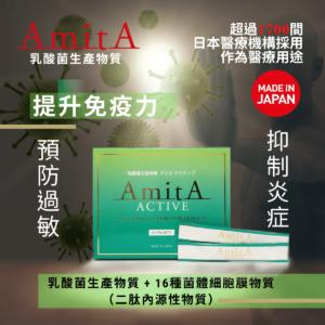 AmitA ACTIVE