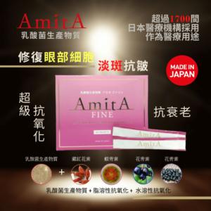 AmitA Fine