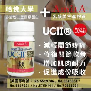 AmitA uc2