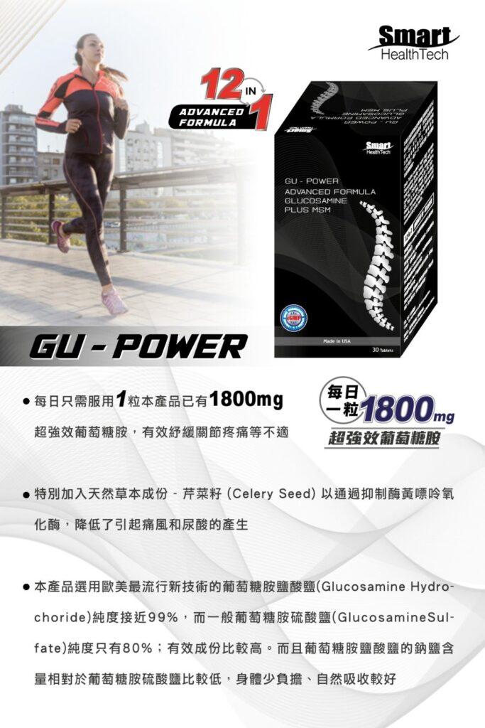 GU POWER 2