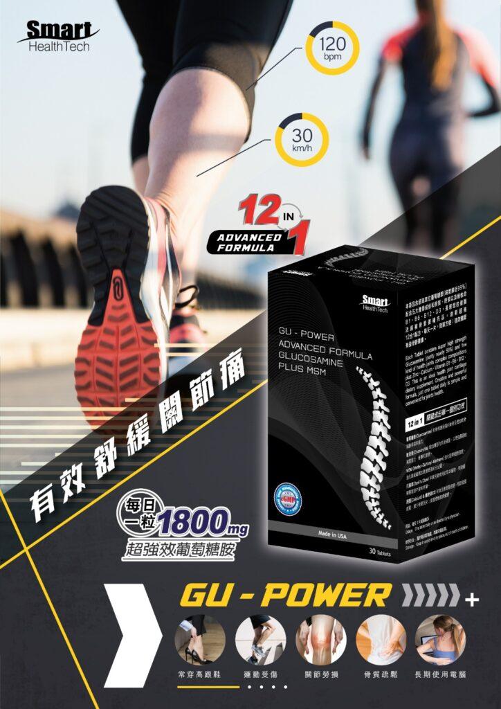 gu-power-function