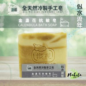 全天然 100%冷制 手工皂:KNOWSOAP 識梘 似水流年 金盞花抗敏皂 抗敏配方 nakitashop.com