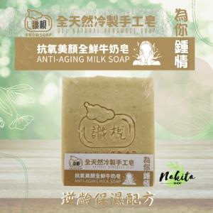 全天然 100%冷制 手工皂:KNOWSOAP 識梘 為你鍾情 抗氧美顏全鮮牛奶皂 逆齡保濕配方 nakitashop.com