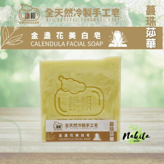 全天然 100%冷制 手工皂:KNOWSOAP 識梘 蔓珠莎華 金盞花美白皂 美白配方 nakitashop.com